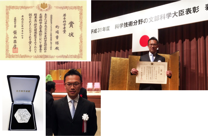The Commendation for Science and Technology -Matoba-