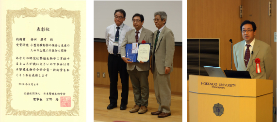 Mr. Keiji MNOCHIDA won the Technology Award