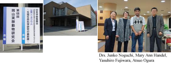Okayama University Symposim